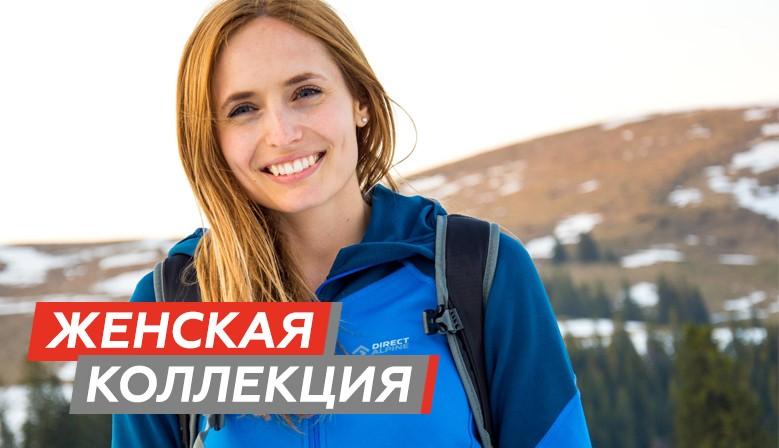 Женская коллекция Direct Alpine